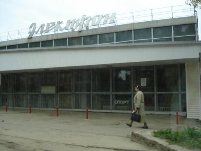 В Дятькове отремонтируют спортивную школу «Электрон» за 2 млн рублей