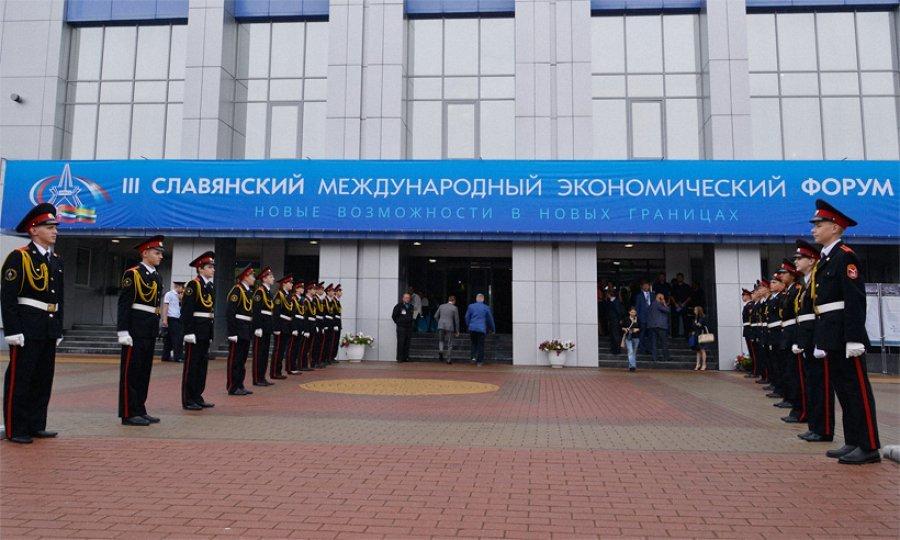 В Брянске открылась регистрация на Славянский экономический форум