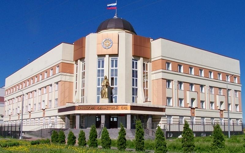 Брянский областной суд открыл вакансию