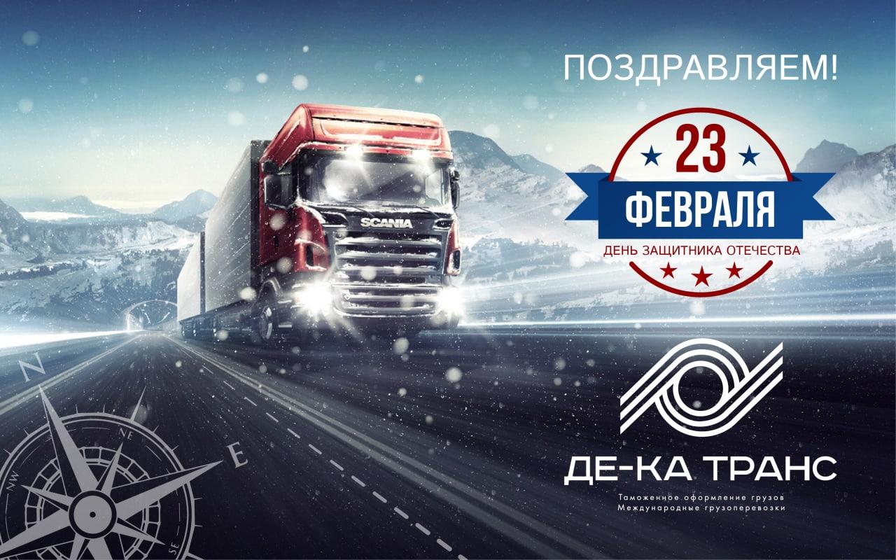 ООО «ДЕ-КА Транс» поздравляет жителей Брянска с Днем защитника Отечества