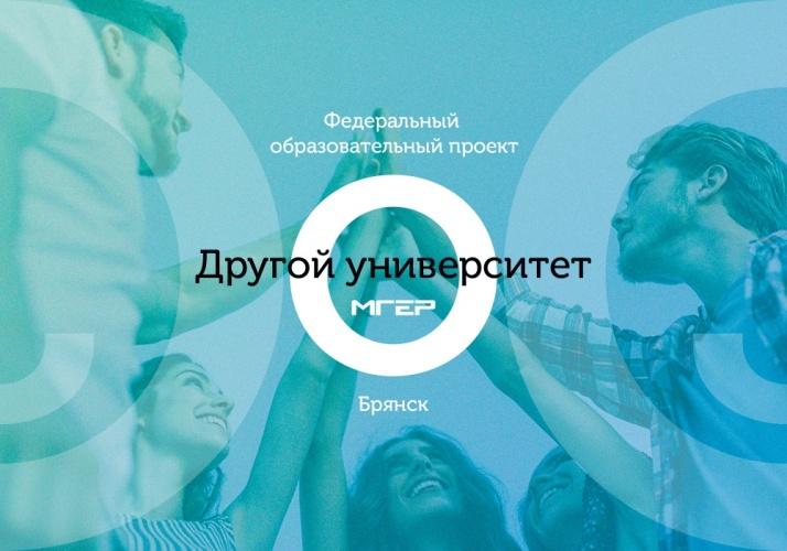 В Брянске запустят образовательный проект «Другой университет»