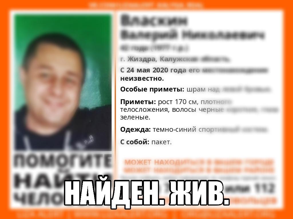 В Брянской области завершились поиски пропавшего 42-летнего мужчины
