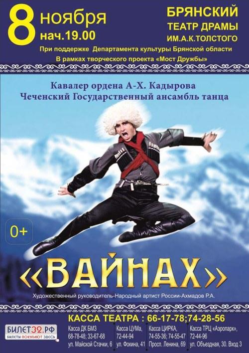 В Брянске выступит прославленный чеченский ансамбль «Вайнах»