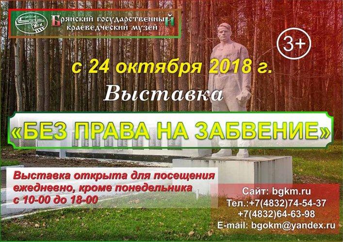 В Брянске откроется выставка «Без права на забвение»