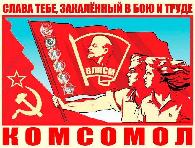 Брянцев приглашают на выставку «Юность комсомольская моя»
