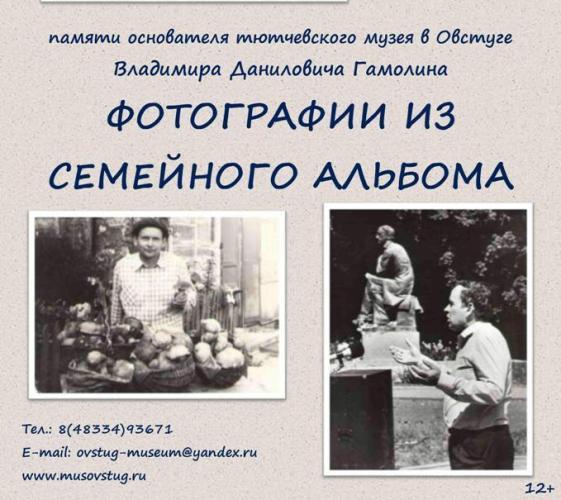 Брянцы смогут увидеть уникальные снимки из жизни Владимира Гамолина
