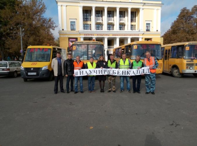 Брянские водители присоединились к акции #НаучиРебенкаПДД