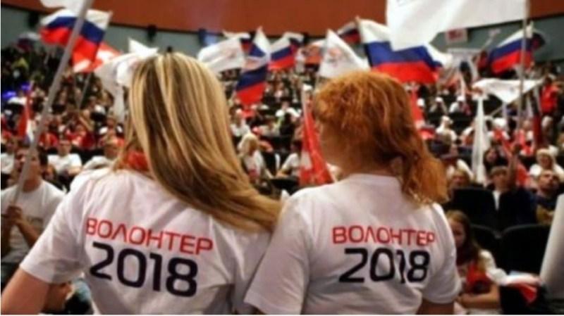Брянские волонтеры поедут в Саранск на Чемпионат мира по футболу