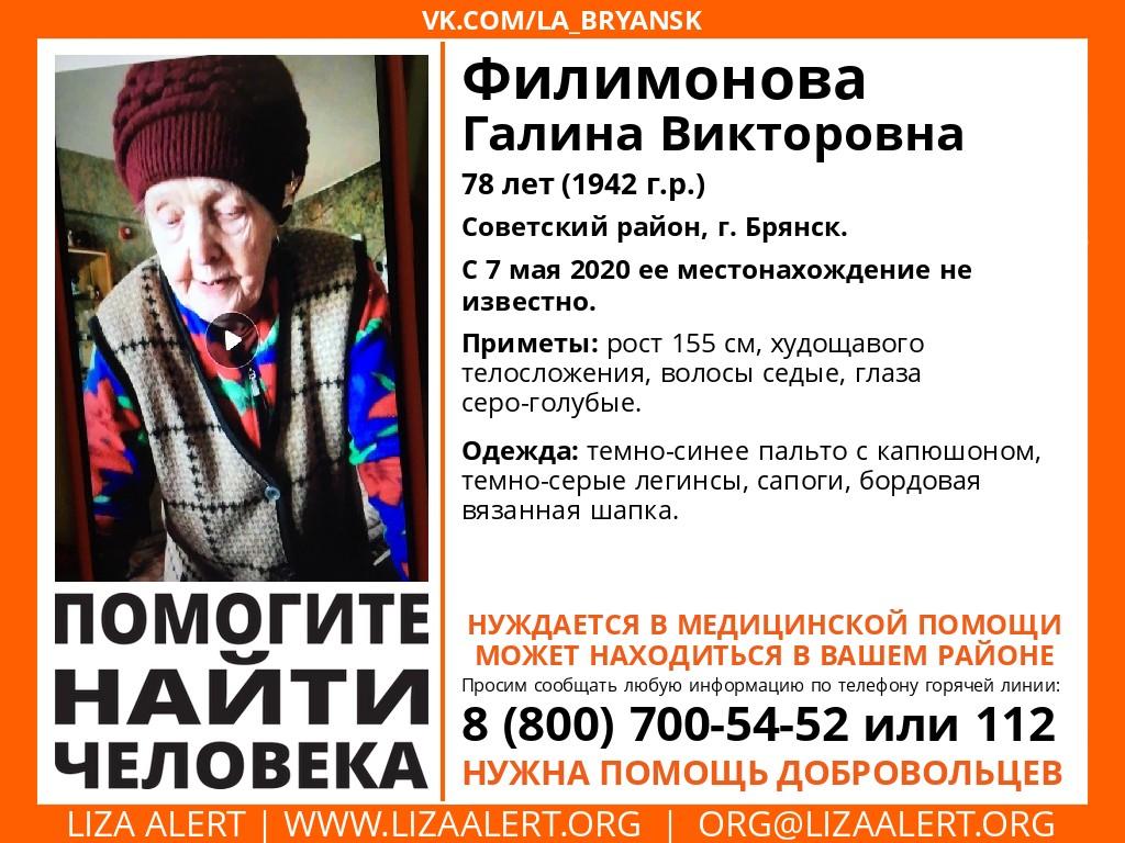 В Брянске пропала 78-летняя старушка