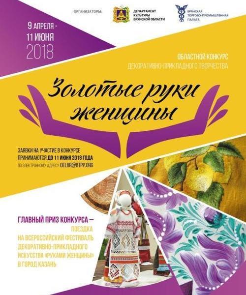 В Брянске наградят лучших рукодельниц