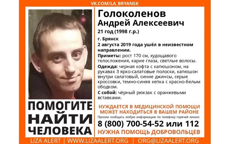 21-летний Андрей Голоколенов пропал в Брянске