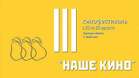 III фестиваль «Наше кино» пройдет вБрянской области в августе