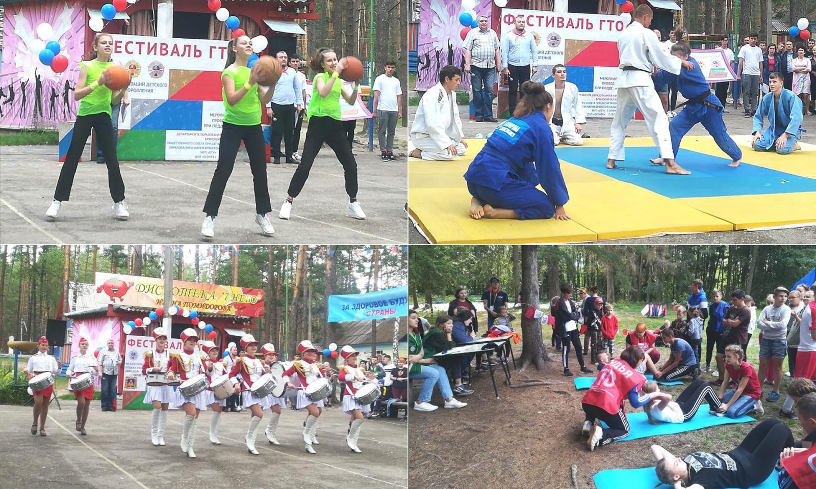 В Брянской области прошел первый фестиваль ГТО