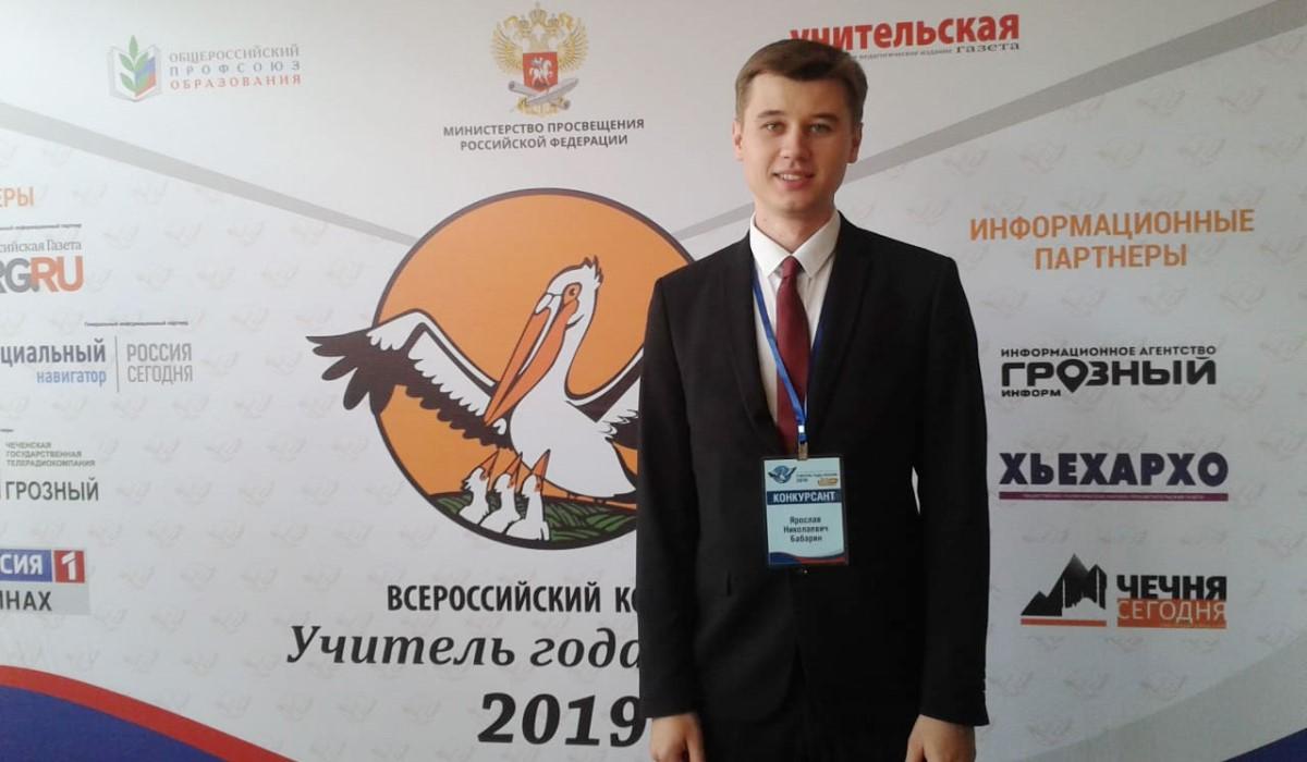 Педагог из Брянска Ярослав Бабарин отправился в Грозный на финал конкурса «Учитель года России»