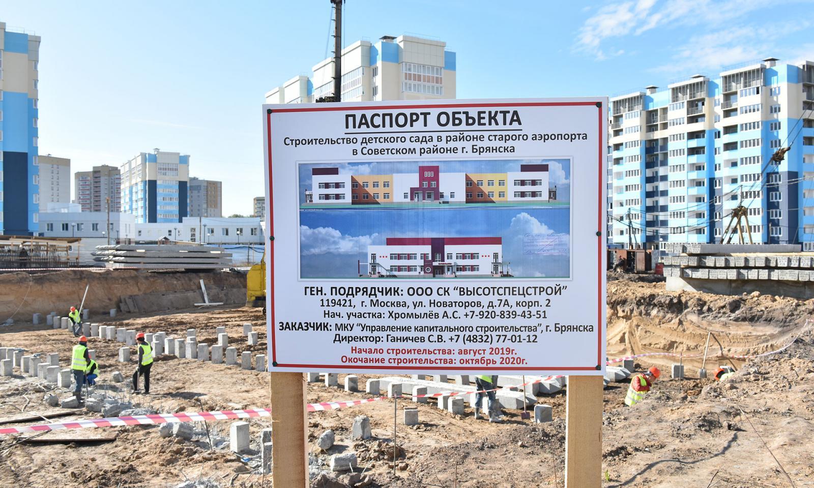 Брянск пополнится учреждениями образования