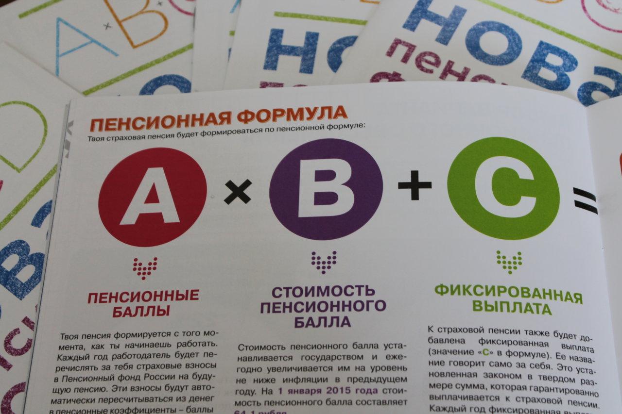 В России поменяется формула расчета пенсий