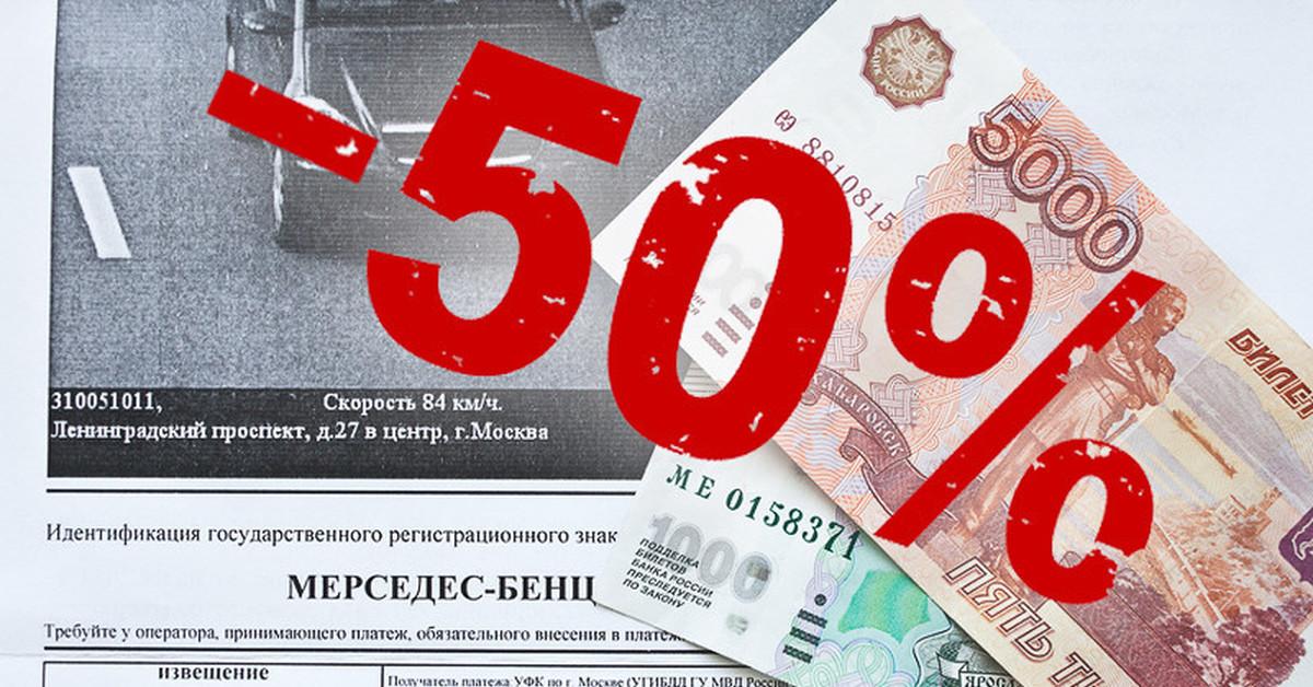 Для россиян продлен льготный период оплаты штрафов ГИБДД
