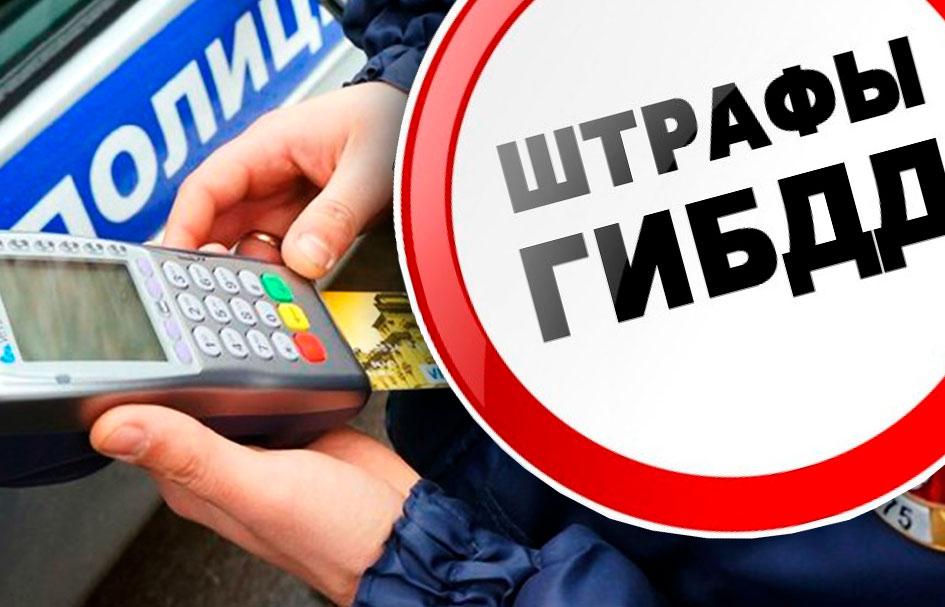 СМИ: грядет ускоренное взимание штрафов ГИБДД