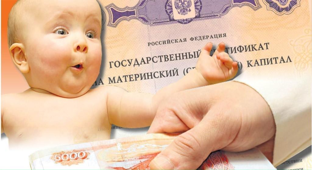Материнский капитал снова вырастет