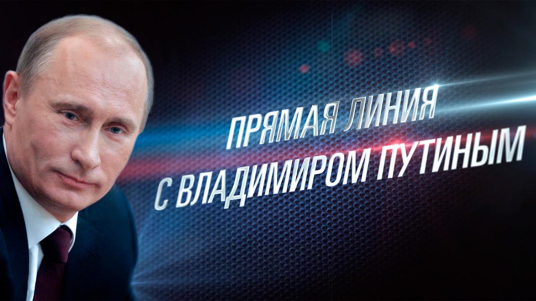 «Прямая линия» сПутиным пройдет доЧМ-2018