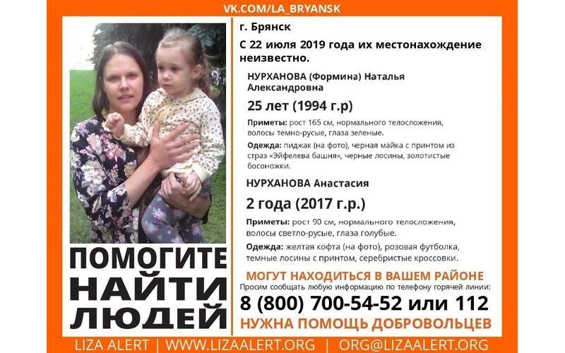 В Брянске пропали женщина и маленький ребенок
