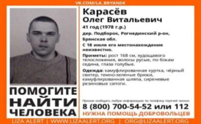 В Брянской области пропал 41-летний Олег Карасев