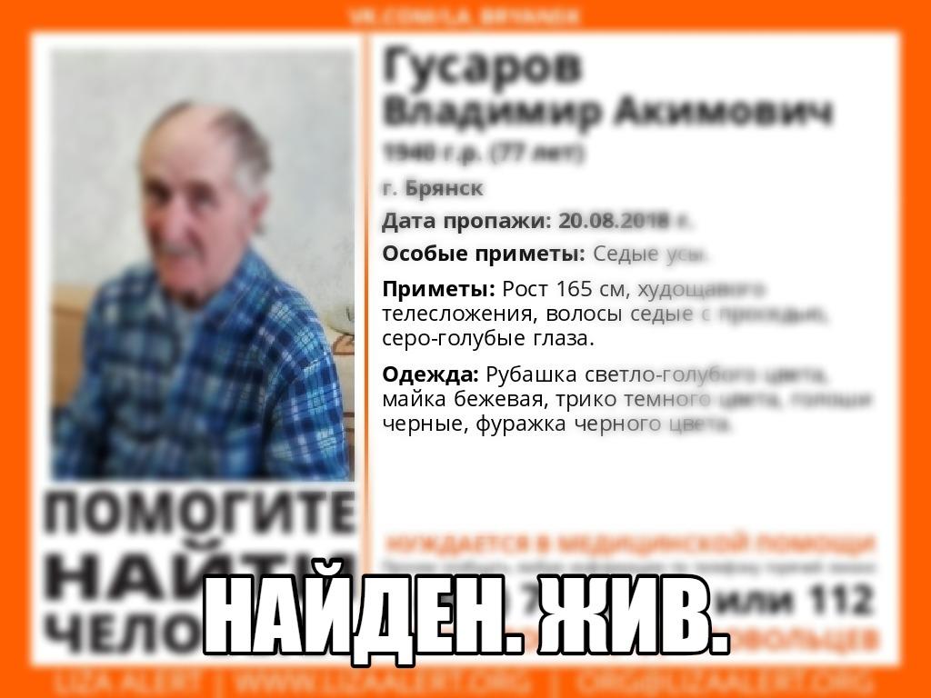 Брянского пенсионера нашли живым