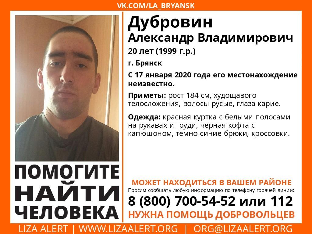 В Брянске пропал 20-летний парень