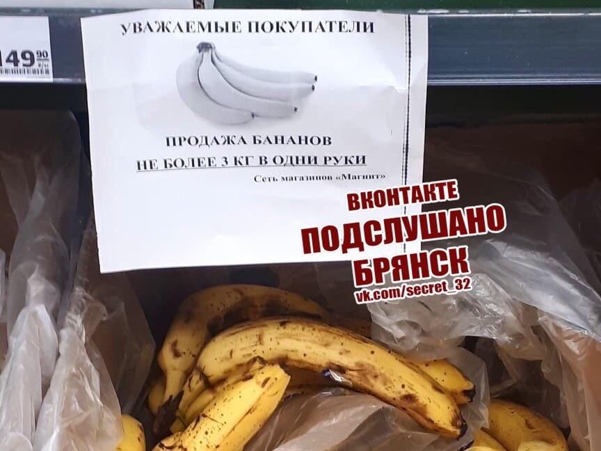 В Брянске магазин пожалел покупателям бананов