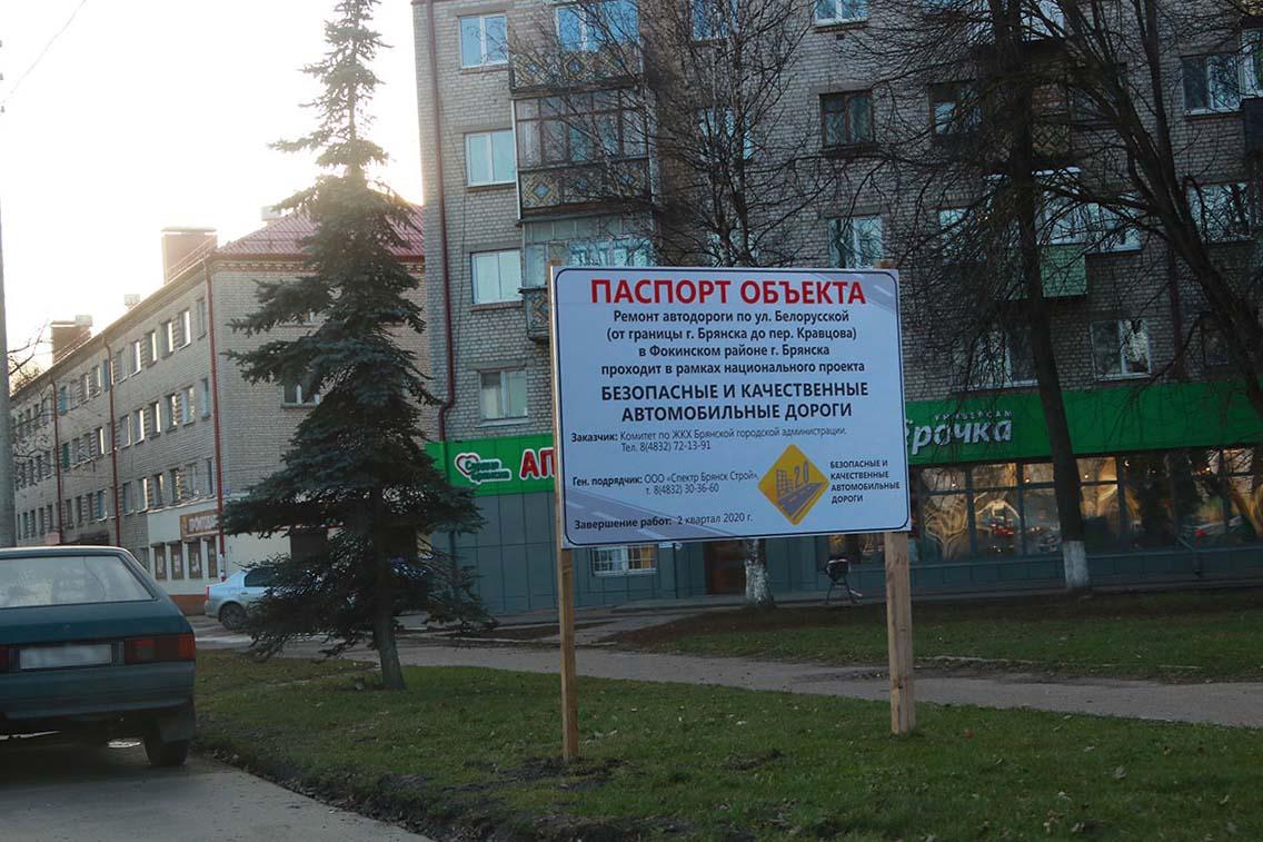 Белорусскую в Брянске отремонтируют отграницы города допереулка Кравцова