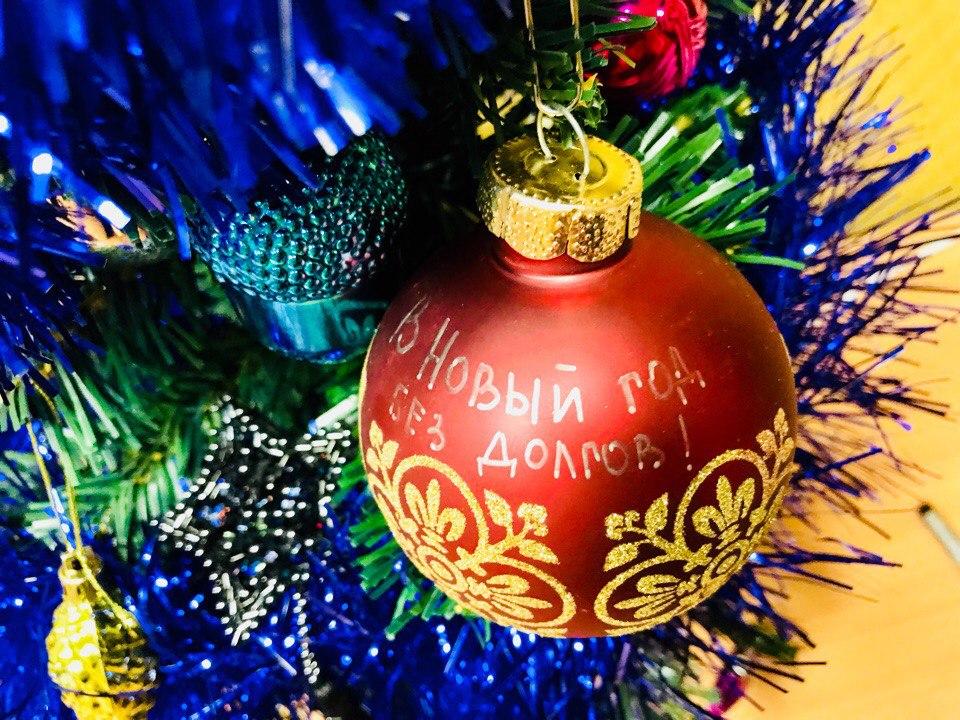 В Новый год без долгов предлагают шагнуть брянцам