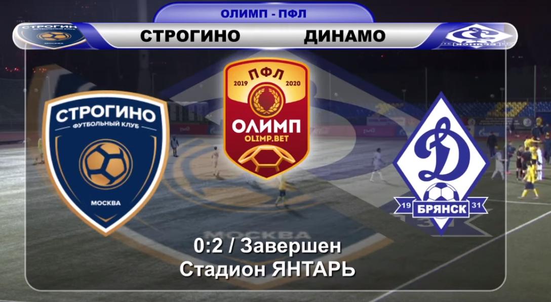 Брянское «Динамо» продолжает беспроигрышную серию