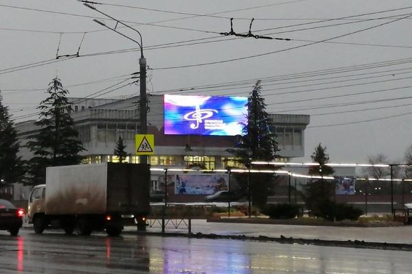 Огромный экран заметили горожане на здании филармонии
