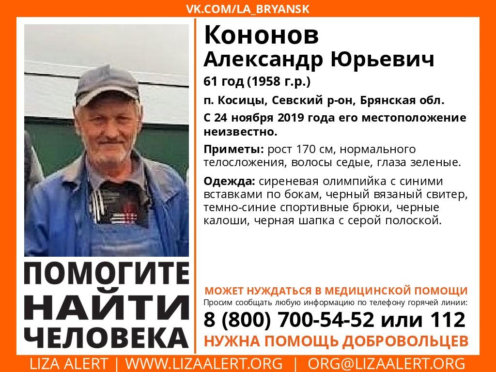 В Брянской области пропал 61-летний Александр Кононов