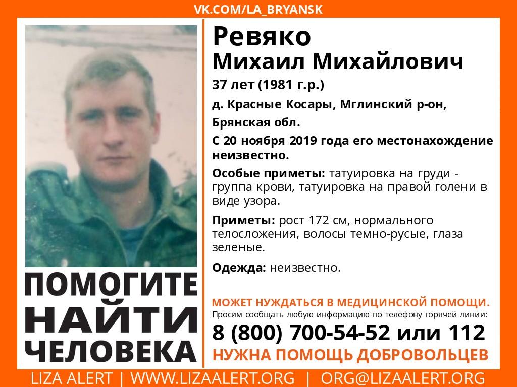 В области ищут 37-летнего Михаила Ревяко