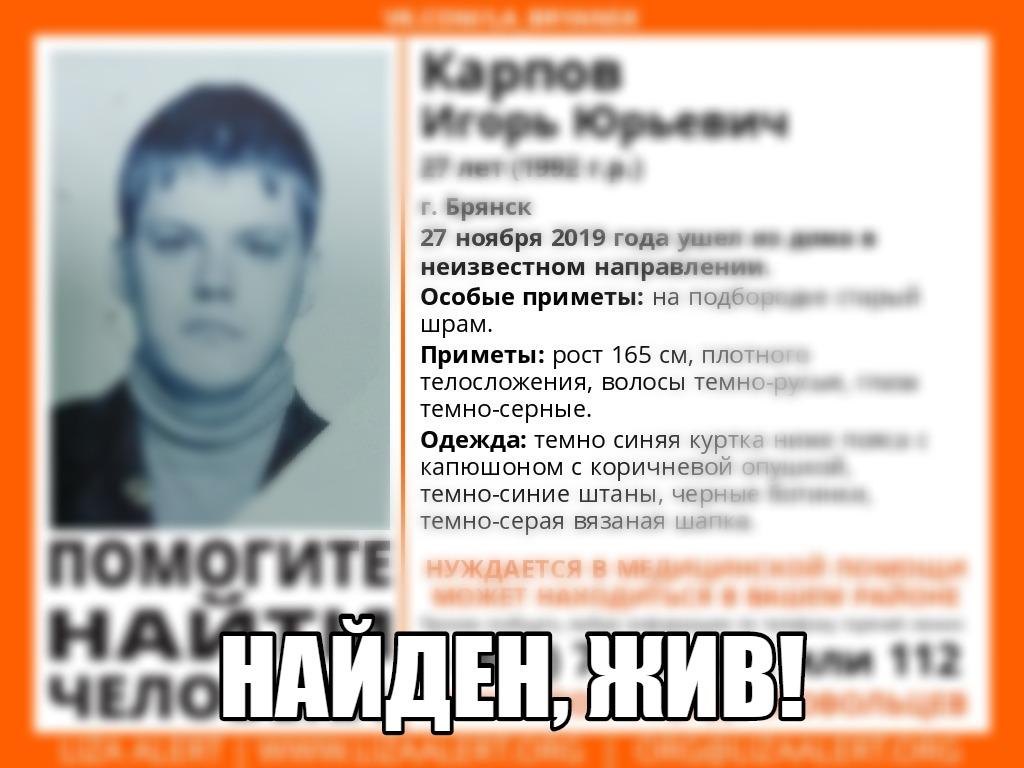 В Брянске нашелся 27-летний Игорь Карпов