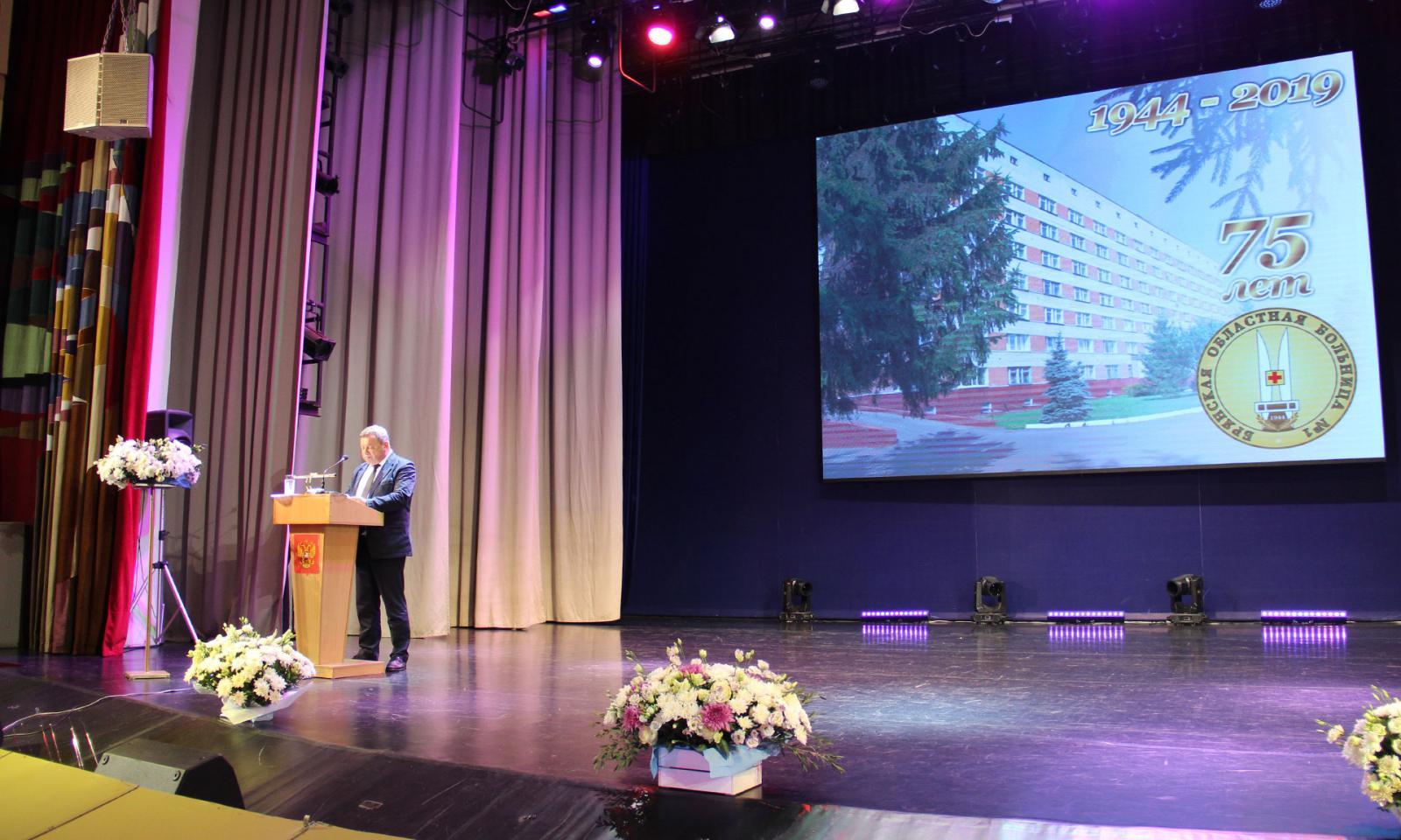 75 лет исполнилось со дня основания областной больницы