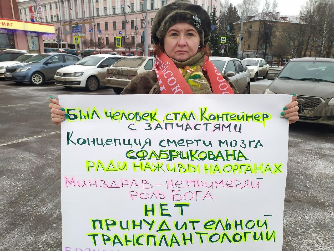 В Брянске прошли одиночные пикеты против закона одонорстве органов