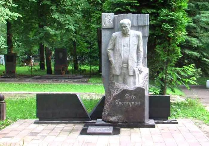В Брянске вспомнят Петра Проскурина