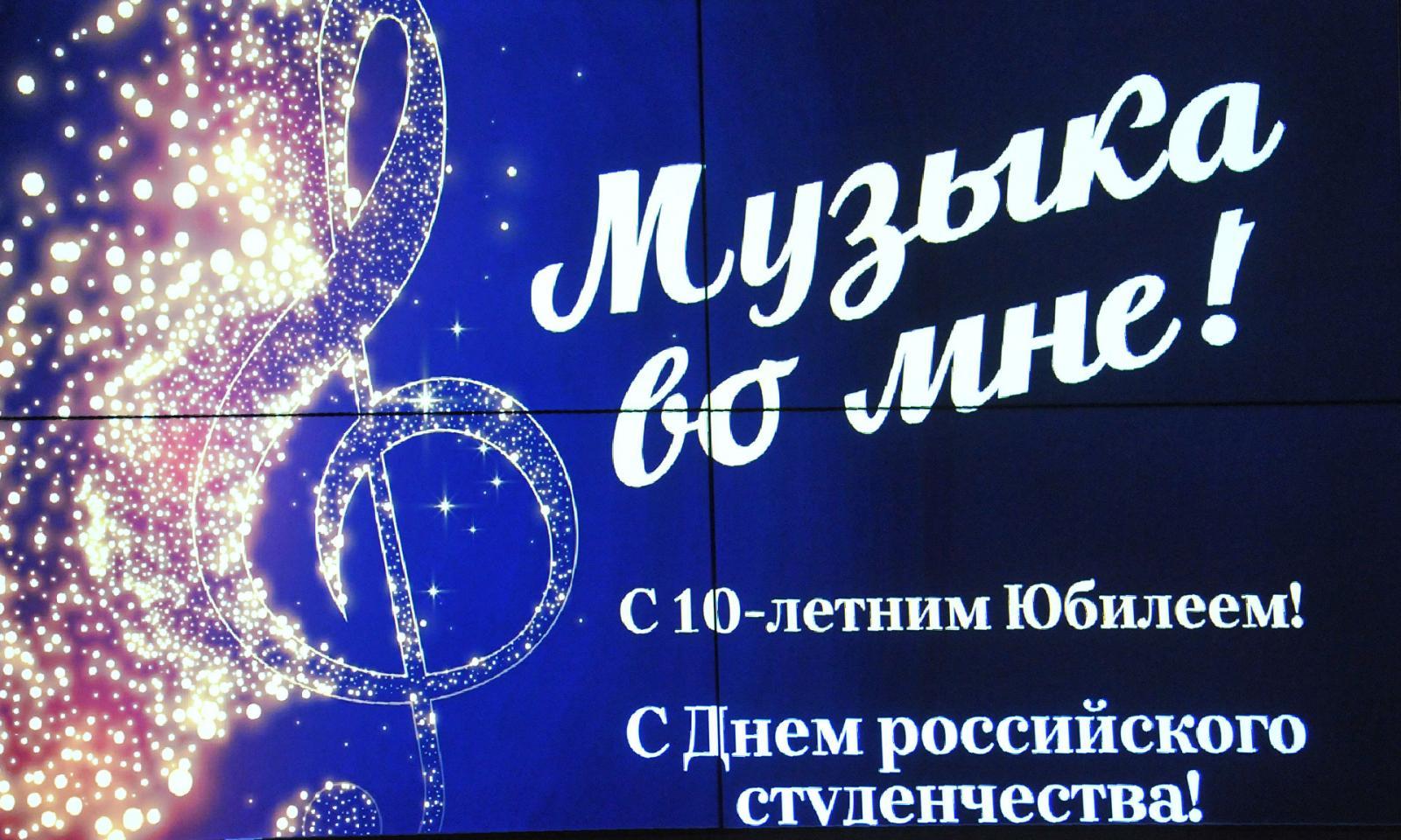 Татьянин день в Брянске отметили концертом