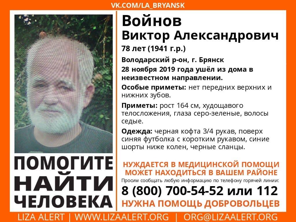 В Брянске пропал пенсионер