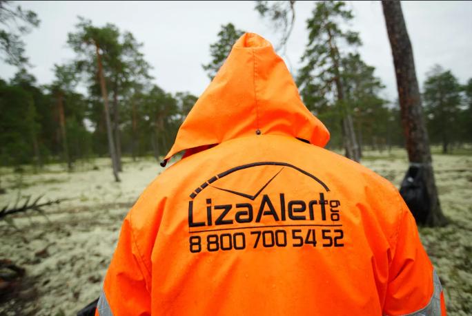 «Лиза Алерт» приглашает волонтеров