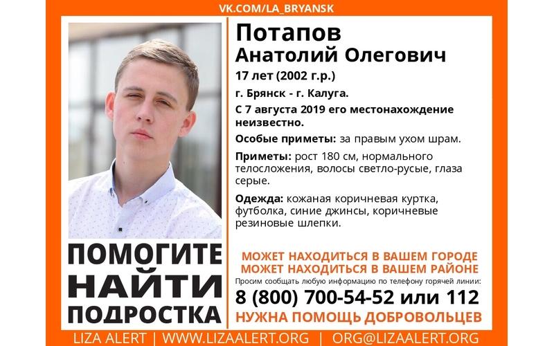 17-летнего Анатолия Потапова ищут в Брянской и Калужской областях