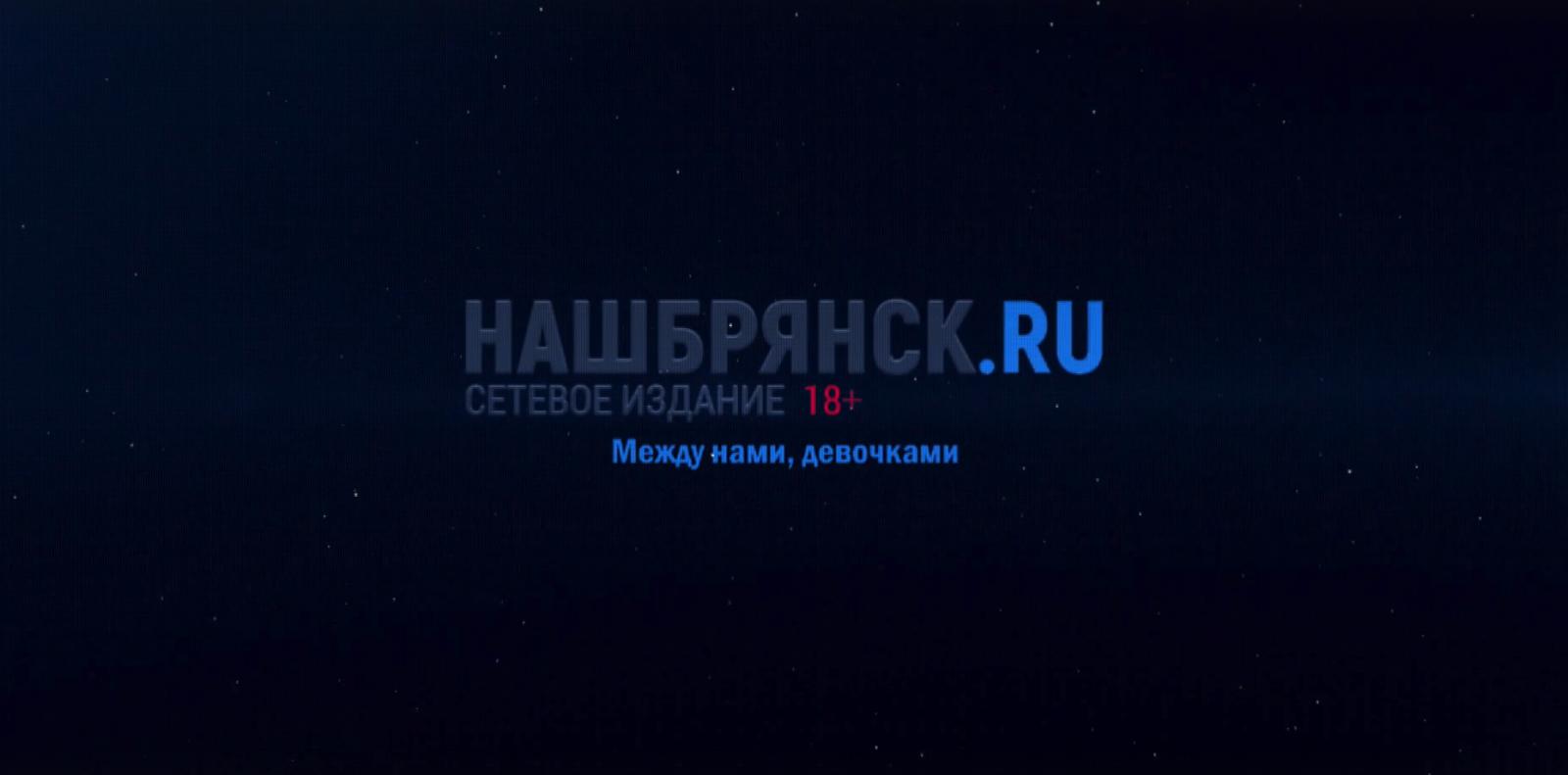 """В Брянске стартовал видеопроект """"Между нами, девочками"""""""