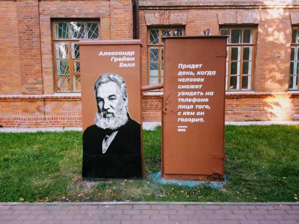 Портрет Александра Белла нарисовали брянцы у БГТУ