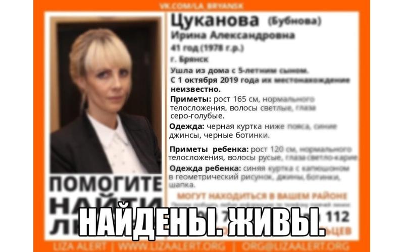 Пропавших в Брянске 1 октября мать с ребенком нашли