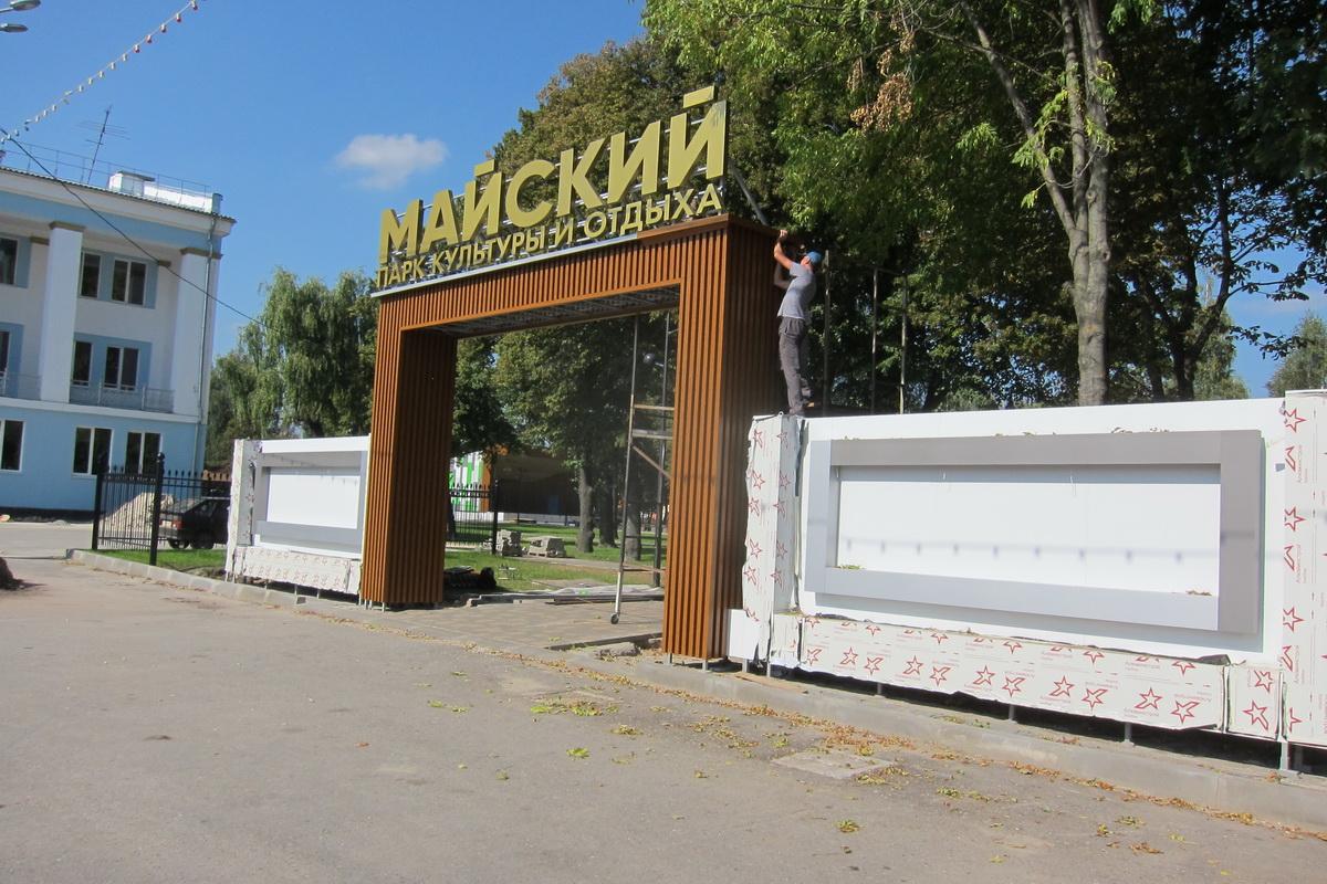 В Майском парке Брянска продолжается ремонт