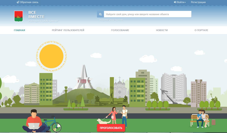 Проект «ВСЕ ВМЕСТЕ» запустила администрация Брянска