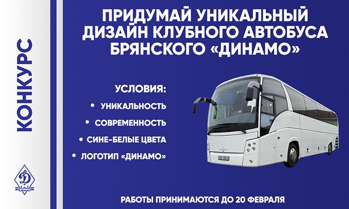 Брянцам предложили придумать дизайн автобуса футбольного клуба