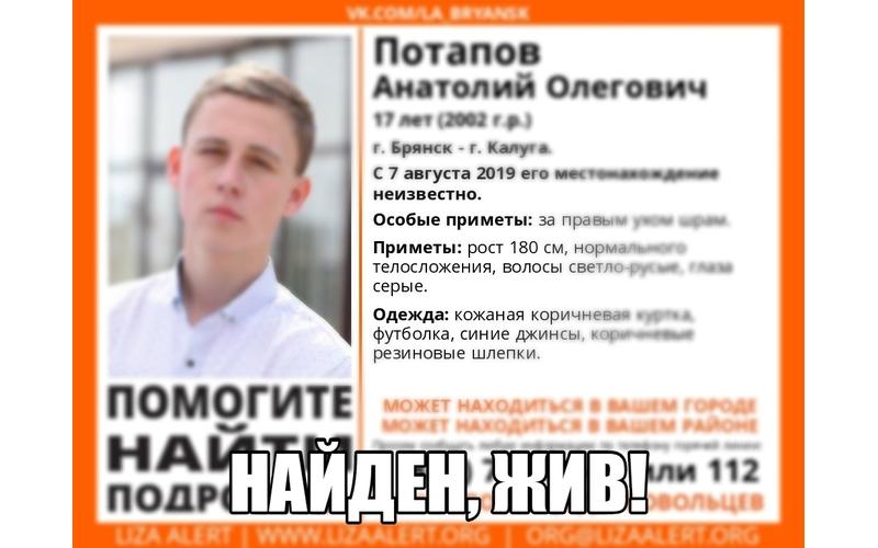 Пропавший в Брянской области 17-ти летний парень найден живым